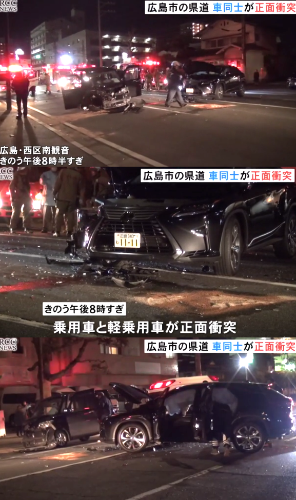 広島市西区南観音 自動車事故