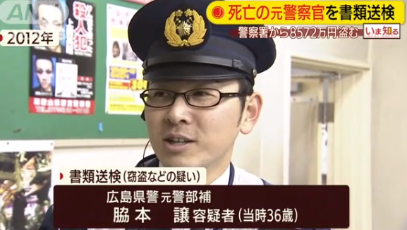 脇本譲容疑者(36)