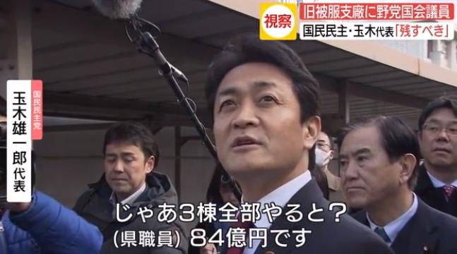 被爆建物 国民民主党 玉木雄一郎代表