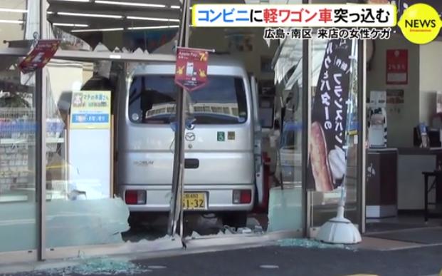 広島市南区東雲 車がコンビニに突っ込む