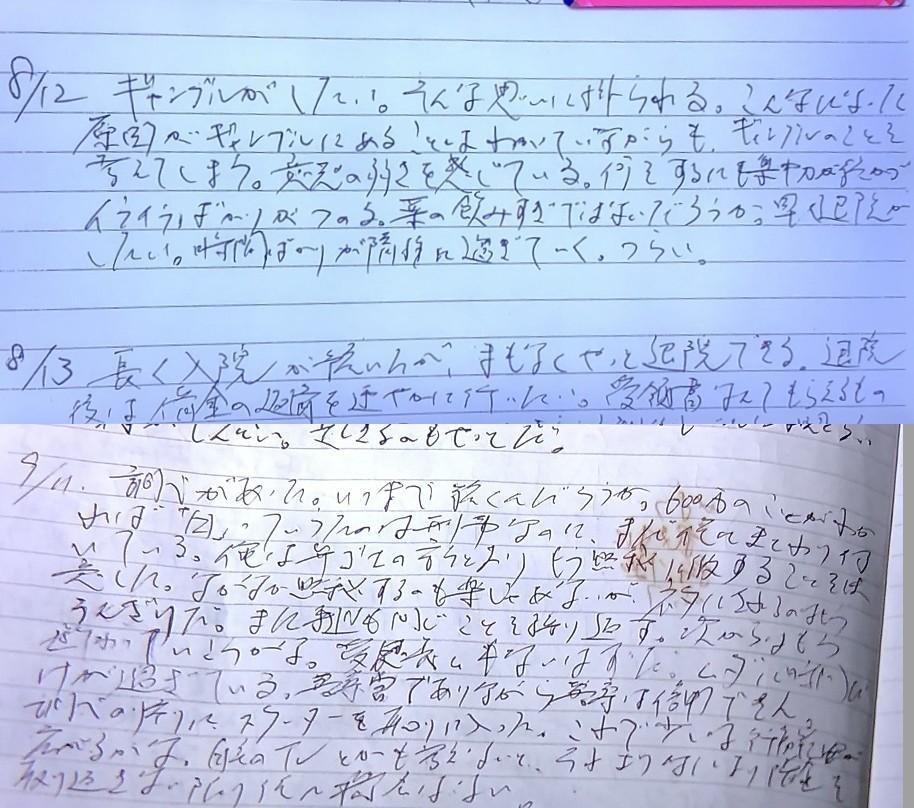 脇本警部補日記 平成28年8月12日、9月11日 日記