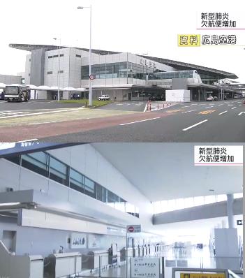 2020年2月広島空港