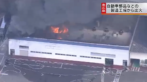 ダイキョーニシカワ八本松工場 火災