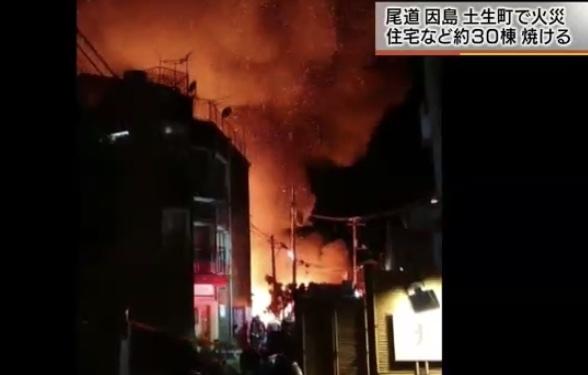 尾道市因島 火災2