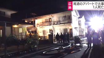 尾道市向島 アパート火災