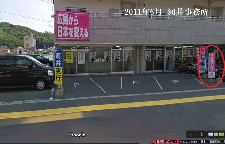 2011年6月 河井事務所 google