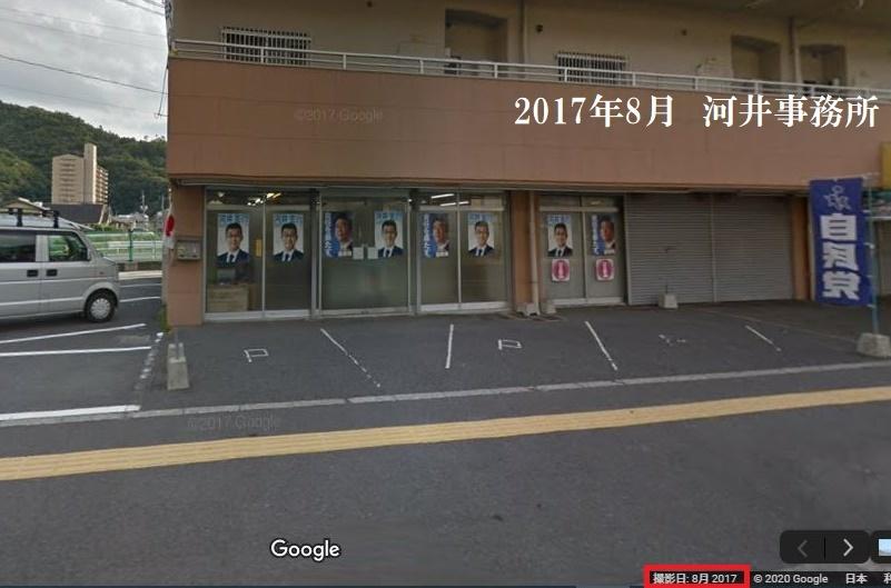 2017年8月 河井事務所 google