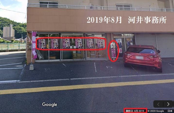 2019年8月 河井事務所 google