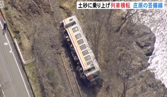 芸備線 列車横転事故