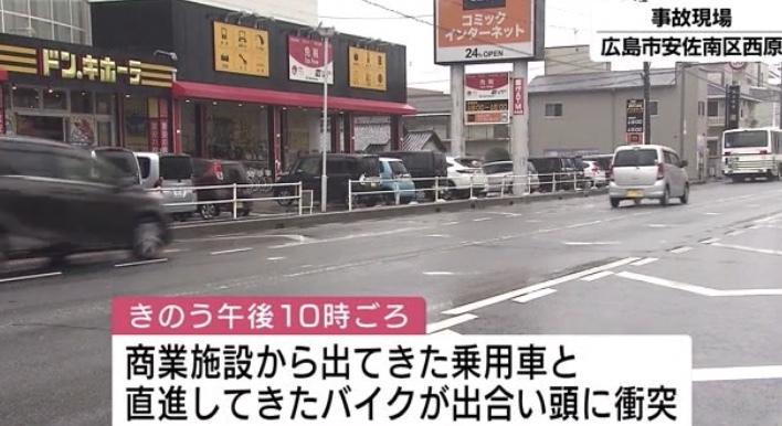広島市安佐南区 事故