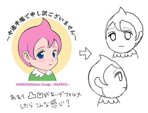 0915hakushures_momogen-i.jpg