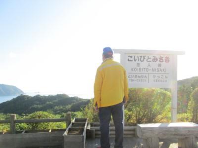 ブログ2019旅行恋人岬からの海済