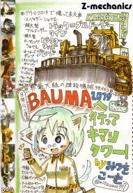 BAUMA2019へ行ってキマシタワー!