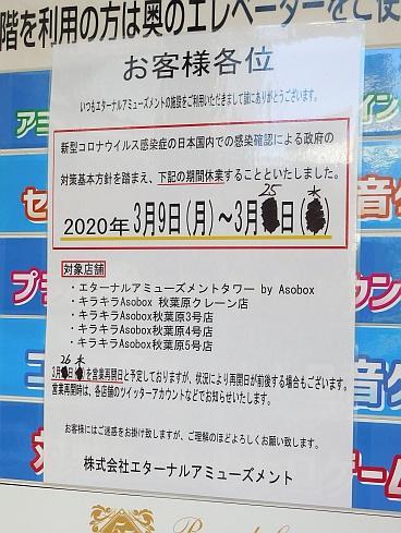 2020032502.jpg