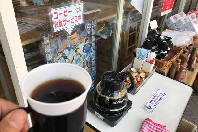 ホットコーヒー無料サービス2019 (2)