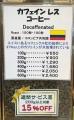カフェインレス サービス珈琲k