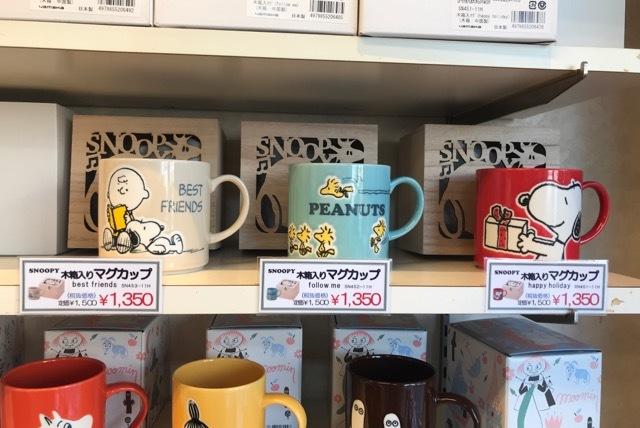 スヌーピーマグカップ (7)