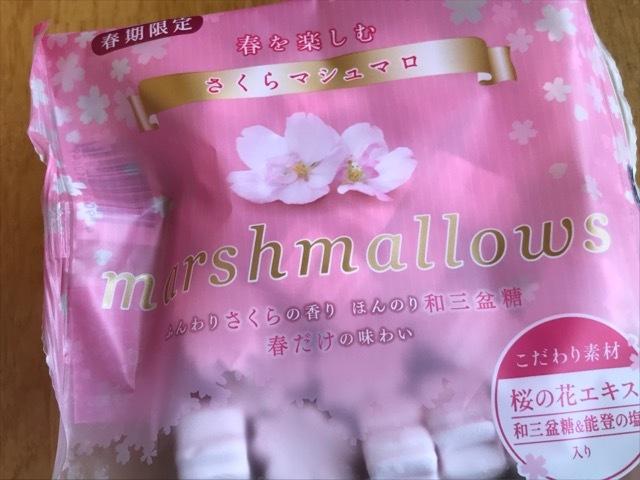 さくらマシュマロ2020 (3)