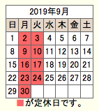 201909定休日