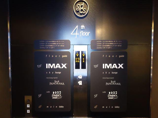 gdcsエレベーター