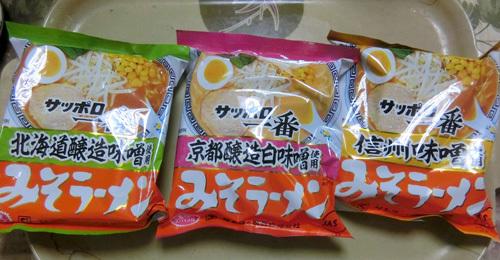 13日味噌ラーメン
