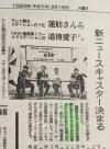朝日記事9