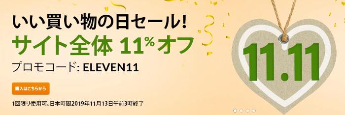 iHeb11%OFF