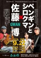 201909_gwan2