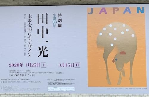 ikkou-nara200125-01.jpg