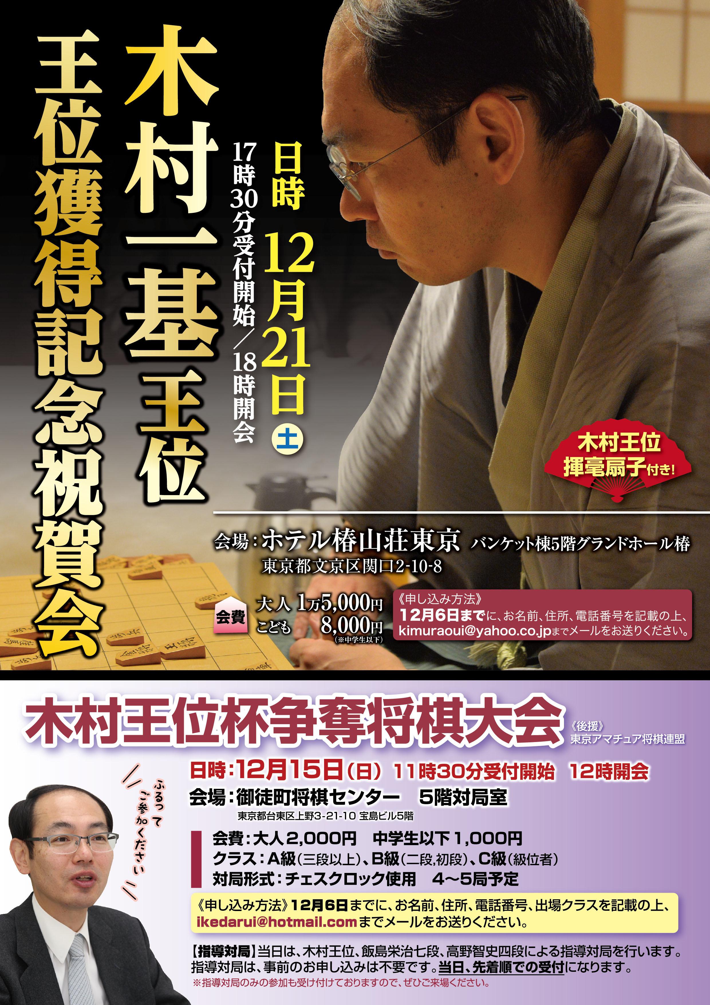 木村王位祝賀会