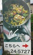 田舎料理ナージュ (3)