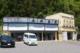 永井食堂 (2)