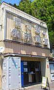 永井食堂 (21)
