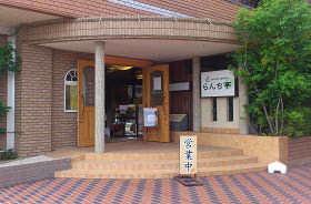 たんちてウイ (2)