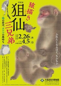 猿描き狙仙三兄弟-1