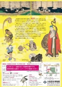 猿描き狙仙三兄弟-2