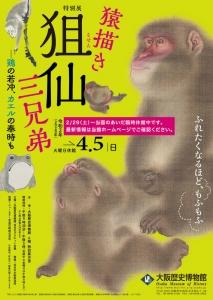 猿描き狙仙三兄弟-3