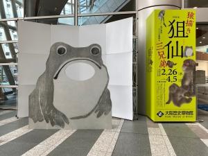 猿描き狙仙三兄弟-7