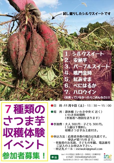 191109さつま芋掘りイベント広告_s