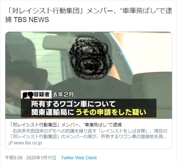 レイシスト集団TBS200111(マスキング)
