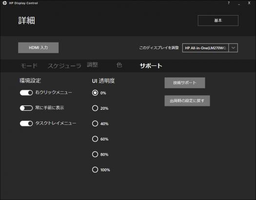 ディスプレイ設定_05