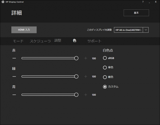 ディスプレイ設定_04
