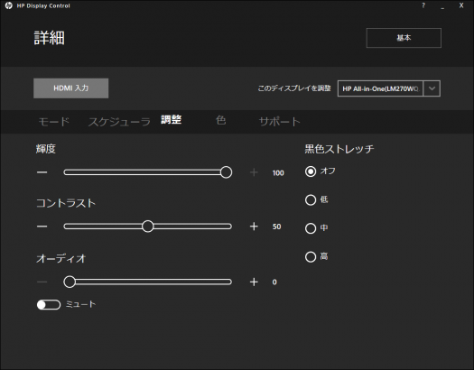 ディスプレイ設定_03