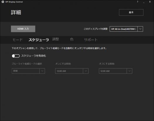 ディスプレイ設定_02
