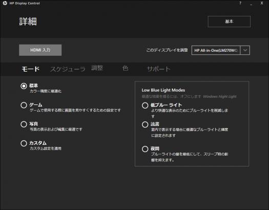 ディスプレイ設定_01