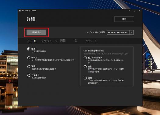 スクリーンショット_HDMI切替_01_t_s