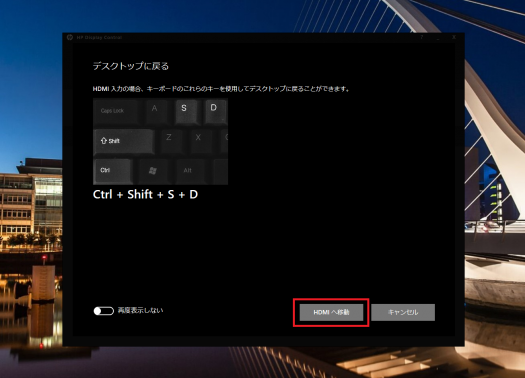 スクリーンショット_HDMI切替_s_02