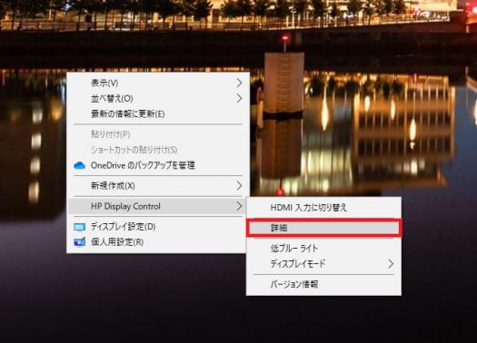 スクリーンショット_右クリック_詳細_s
