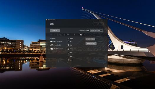 525_スクリーンショット_HP Display Controlの設定_190920