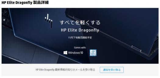 スクリーンショット_HP Elite Dragonfly_190924_01